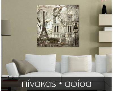 Πίνακας - Αφίσα